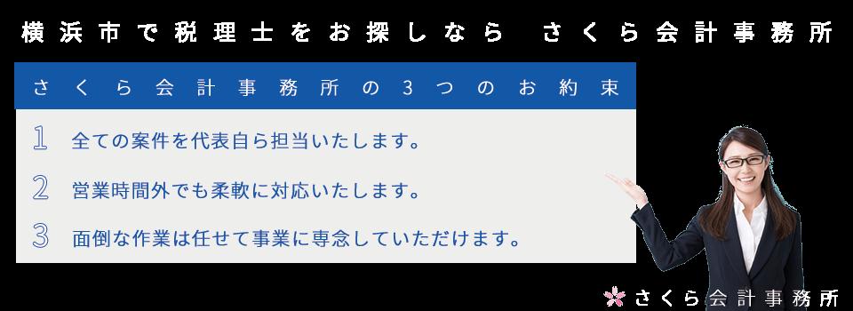 横浜で顧問税理士をお探しなら さくら会計事務所