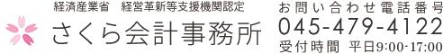 【横浜駅より徒歩8分】横浜の税理士|さくら会計事務所