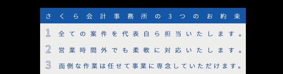 横浜市の税理士